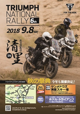 2018_Triumph_National_Rally.jpg
