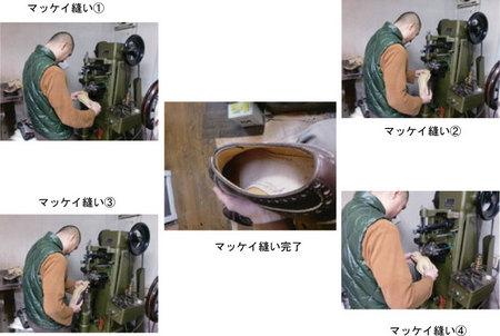 マッケイ縫い図.jpg